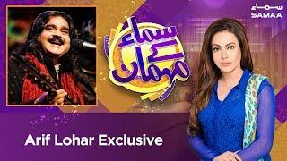 Arif Lohar Ki Zindagi - Samaa Kay Mehmaan, 21 July 2019