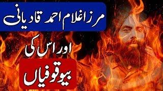 History of Mirza Ghulam Ahmad Qadiani Urdu & HIndi