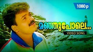 Manju Pole 1080p | 𝐑𝐞𝐦𝐚𝐬𝐭𝐞𝐫𝐞𝐝 | Kunchacko Boban, Kavya Madhavan - Dosth
