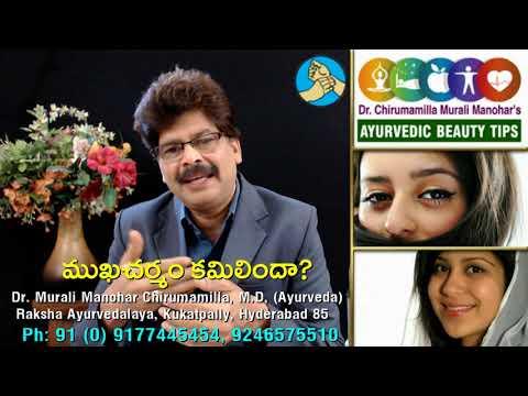 How to get rid of Skin Tan (in Telugu)