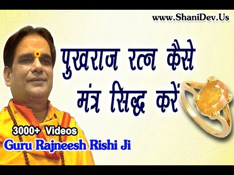 Pukhraj Ratna Benefits & Dharan Vidhi in Hindi | Yellow Sapphire Stone Dharan Vidhi Mantra
