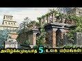 இதுவரை தீர்க்கப்படாத 5 உலக மர்மங்கள்  5 Unsolved World Mysteries  Tamil