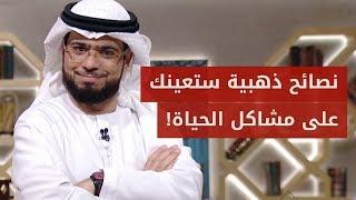 خمس نصائح ذهبية ستساعدك في حل جميع مشاكلك من الشيخ وسيم يوسف!