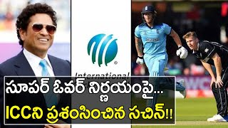 Sachin Welcomes ICC's Super Over Rule Change || Oneindia Telugu