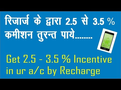 Recharge ur mobile & get commission in ur a/c call 9839063306 pl install our app be smart citizen