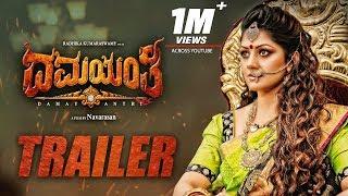 Damayanthi Trailer - Kannada | Radhika Kumaraswamy | Navarasan | R.S Ganesh Narayan