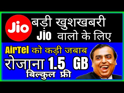 Jio Double Dhamaka Offer 1.5GB Additional Data Free Per Day on Prepaid Recharge | Jio Airtel Case |