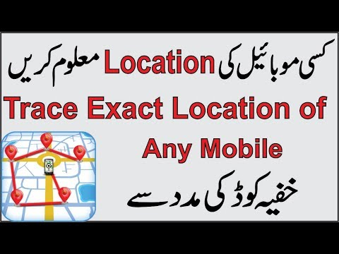Trace Exact Location of Any Mobile With Google Map | How to Trace a Cell Phone Location