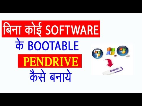 How to make bootable pendrive for windows 7,8,10 Using Cmd Hindi/Urdu