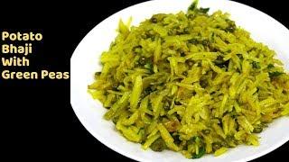 মটরশুঁটি দিয়ে আলু ভাজি | Onion Potato Bhaji Recipe With Green Peas
