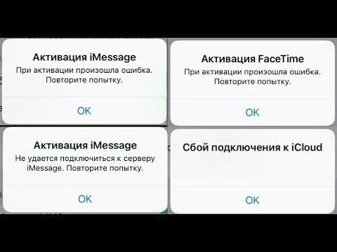 🚩 iMessage при активации произошла ошибка