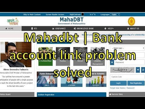 Mahadbt | Aadhar number not linked with bank account issue (Read Description)