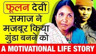 महिला डाकू ▶ फूलन देवी (phoolan Devi) Story In Hindi   Biography   Member Parliament   Bandit Queen