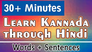 50 Kannada Words (01) - Learn Kannada through Hindi - PakVim