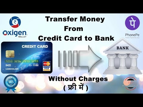 [Hindi] Without Charges - How to Transfer Money from Credit Card to Bank Account | Credit Card 2017