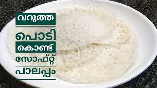 വറുത്ത അരിപ്പൊടി കൊണ്ട്  നല്ല സോഫ്റ്റ് പാലപ്പം // Palappam with Roasted Rice flour // COOKwithSOPHY