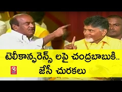 JC Diwakar Reddy Criticizes CM Chandrababu Naidu At TDP Mahanadu 2018 | V6 News