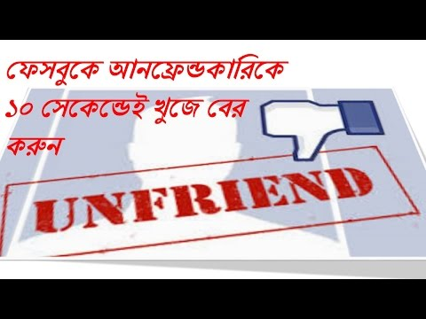 How can you Find who unfriend you from facebook friendlist 2017 ( Bangla)