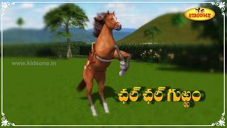 Chal Chal Gurram || 3D Animation || Telugu Rhymes 3D For Kids || #TeluguRhymes