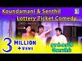 Download Goundamani And Senthil Lottery Ticket Comedy From Rakkayi koyil MP3,3GP,MP4