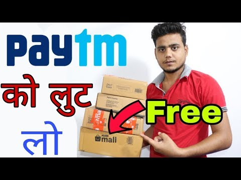 Free Products From PayTm | Free Shopping | लेलो फ्री में || Technical Raghav