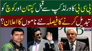 Breaking News -The PCB Decided to Change The Captain And Coach Before The World Cup