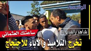 ساعة العثماني تخرج التلاميذ والآباء للاحتجاج