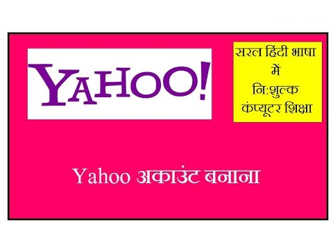 How to create Yahoo Account - in Hindi , Yahoo account kaise banaye ?