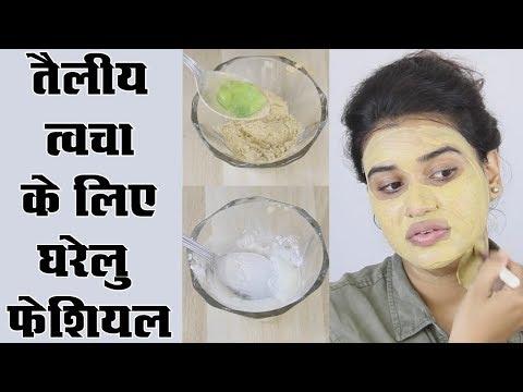 Home Facial for Oily Skin (Hindi)