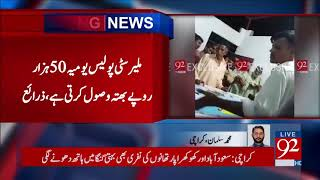 Karachi: Sindh police takes bribe from gamblers - 23 September 2017 - 92NewsHDPlus