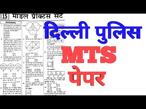 Delhi Police MTS 2018 15 - Model Paper Practice Set || दिल्ली पुलिस MTS paper For Practice || DP MTS