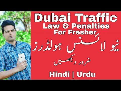 RTA Traffic Law & Penalties In UAE    Fresher    Urdu   Hindi    By Mohsin Khan