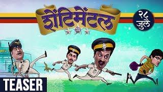 Shentimental (शेन्टीमेंटल ) | Official Teaser | Ashok Saraf, Upendra Limaye, Pallavi Pati