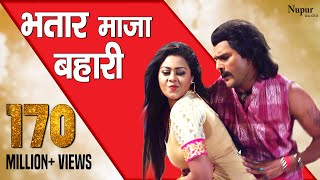 Bhataar Maja Bahari Marbe Kari , Jwala Khesari Lal Yadav, Tanushree , Bhojpuri Songs & Movies