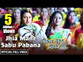 Jhia Mane Sabu Pabana   Official Full Video   Ajab Sanjura Gajab Love   Humane Sagar, Babushan Mp3