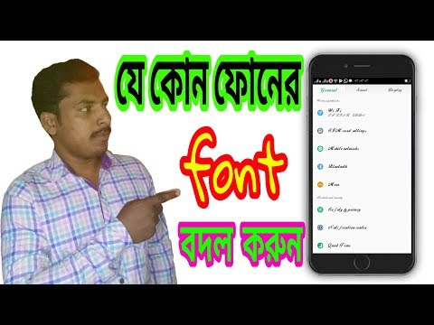 How to Change Font Style on Any Android Device !! full bangla tutorial