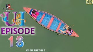 U & I  | Episode 18 | Feat Aashma Biswokarma |Saroj Adhikari