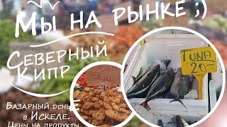 Северный Кипр - Мы на рынке, базарный день в Искеле -  2016