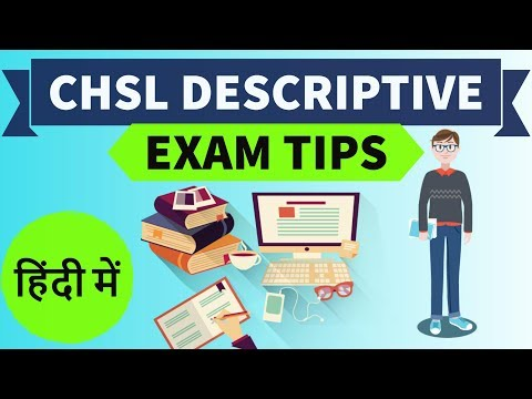 SSC CHSL Descriptive essay writing Exam