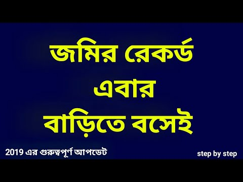 How to Apply Mutation Application Online West Bengal?  কিভাবে মিউটেশন এপ্লিকেশন করবেন ২০১৮?