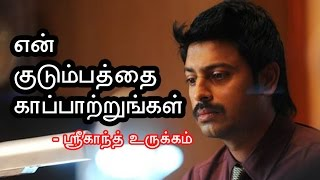 Download Will To Save Family - Actor Srikanth Speech | Tamil Movie News - entertamil Video