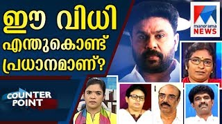 Why this verdict against Dileep more important   Manorama News