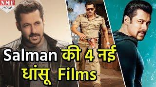 Salman की आने वाली ये 4 Films करने वाली हैं Box office पर बड़ा धमाका