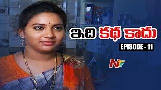 ప్రియుడి మోజులో పడి భర్తను చంపిన భార్య | Real Life Story | Idhi Katha Kadu Episode 11 | NTV
