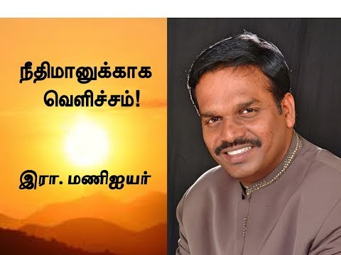 நீதிமானுக்காக  வெளிச்சம்! A Message by Bro.Mani Iyer