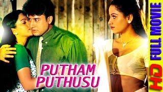 Putham Puthusu - Tamil Movies 2014 Full Movie  - Tamil Movies [HD]