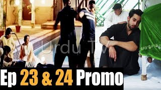 Balaa Episode 23 & 24 Teaser |Balaa Episode 23 & 24 Promo|Balaa Episode 23 Promo| HD - Urdu TV