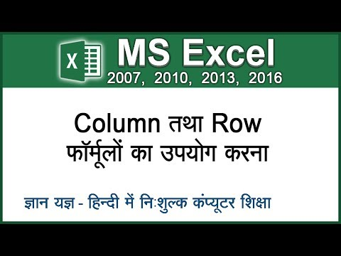 How To Check Column & Row Number Of A Cell By Column & Row Formula In Excel In Hindi - Lesson 42