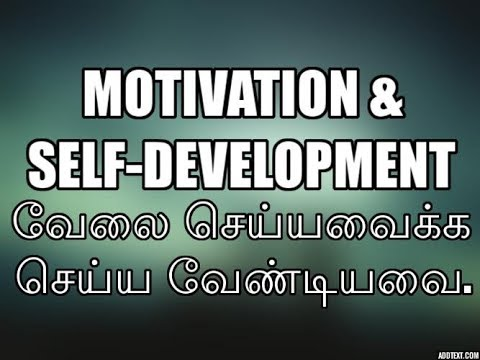 How to make use of motivation, self-development, mentoring effectively | Tamil | Epic Life