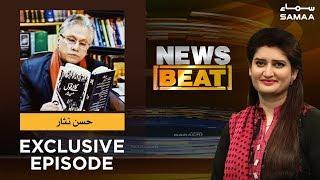 Hassan Nisar Exclusive | News Beat | Paras Jahanzeb | SAMAA TV | January 12, 2019